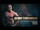 Денис Семенихин на SPS. Не пропусти!