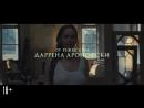 Дженнифер Лоуренс (Jennifer Lawrence) в фильме мама! (Mother, 2017, Даррен Ароно