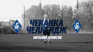 ЧЕКАНКА ЧЕЛЛЕНДЖ | ВИТАЛИЙ ДЕНИСОВ