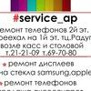 Замена стекла Samsung/iphone ремонт телефонов