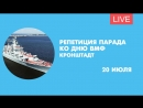 Репетиция парада ко Дню ВМФ в Кронштадте. Онлайн-трансляция