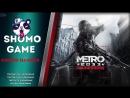 Metro 2033 Redux Бомбящие Библиотекари Часть 4