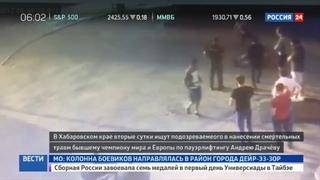 Новости на Россия 24 • СК опроверг задержание подозреваемого в убийстве Андрея Драчева