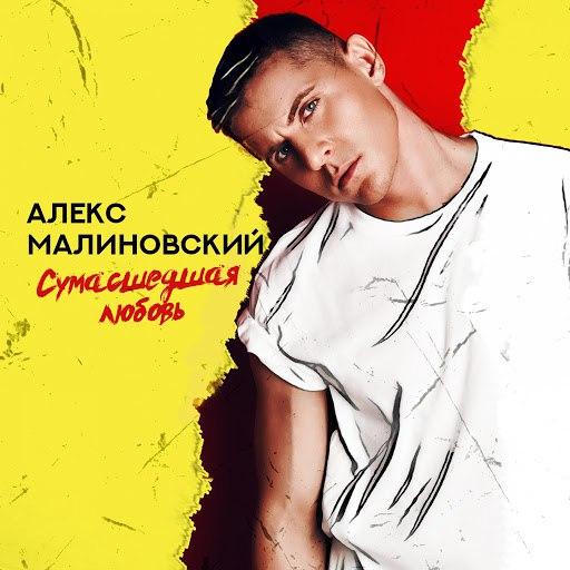 Алекс Малиновский альбом Сумасшедшая любовь