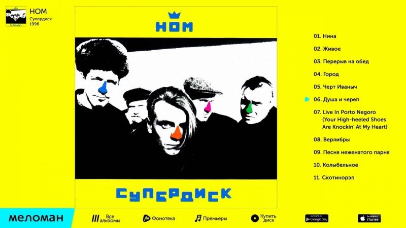 НОМ Супердиск Альбом 1996 г