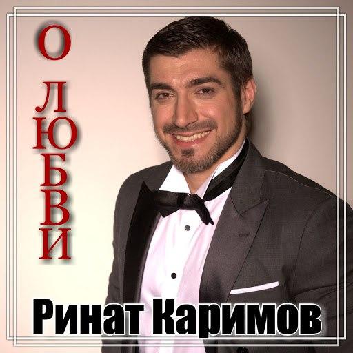 Ринат Каримов альбом О любви