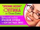 """""""ЗРЕНИЕ ВСЕМ!"""" - оптика из Дома Быта"""