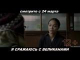Трейлер фильма «Я сражаюсь с великанами»