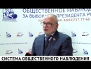 Андрей Клишас о намерении распространить общественное наблюдение на выборы разных уровней