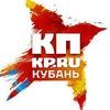 Комсомольская правда - Кубань - KP.RU