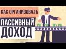 Как организовать пассивный доход. Как создать пассивный доход 30 тысяч рублей | Евгений Гришечкин
