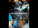 Черное зеркало Black Mirror сезон 2 серия 2