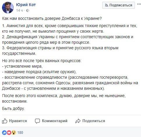 """Донбасс резко ответил на предложение из Москвы о восстановлении доверия к Украине:""""Пусть держатся"""
