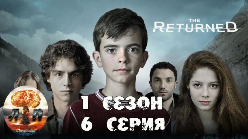На зов скорби Les Revenants 1 сезон 6 серия