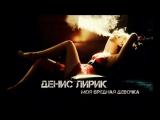 Denis_Lirik_-_Moya_Vrednaya_Devochka (1)