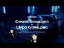 Премьера! Феликс Бондарев и RSAC ft. Шура Кузнецова - Держи меня за руку