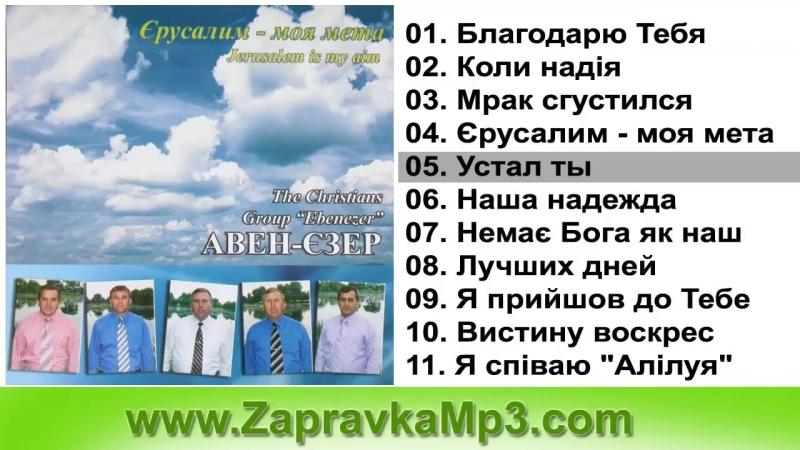 Гурт АВЕН ЄЗЕР - Єрусалим Моя Мета-1.mp4