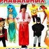 Прокат карнавальных костюмов Николаев от Саша и