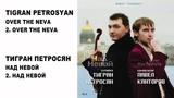 02 TIGRAN PETROSYAN - OVER THE NEVA ТИГРАН ПЕТРОСЯН - НАД НЕВОЙ