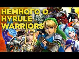 Hyrule Warriors  что это и зачем