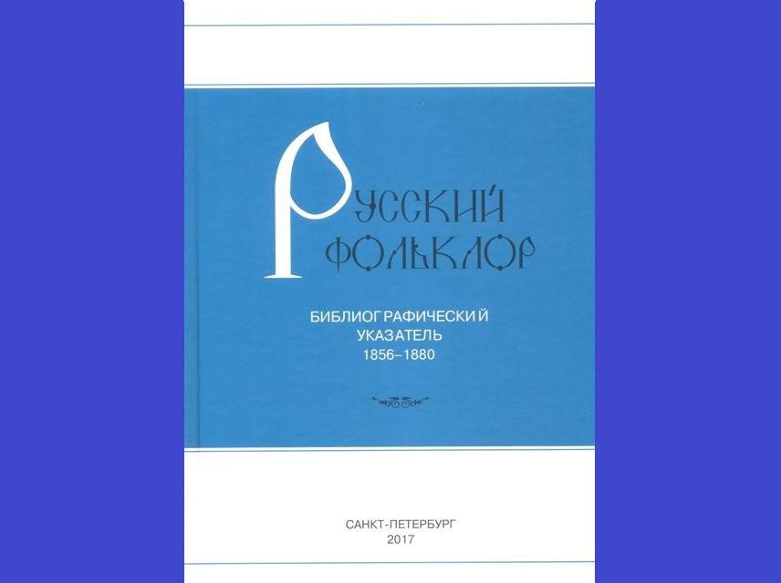 Русский фольклор: Библиографический указатель. 1856-1880 (2017)