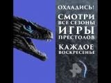 «Игра престолов»/3 сезон/вс/13:00