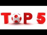 ТОП - 5 голов тура от Футбольного клуба