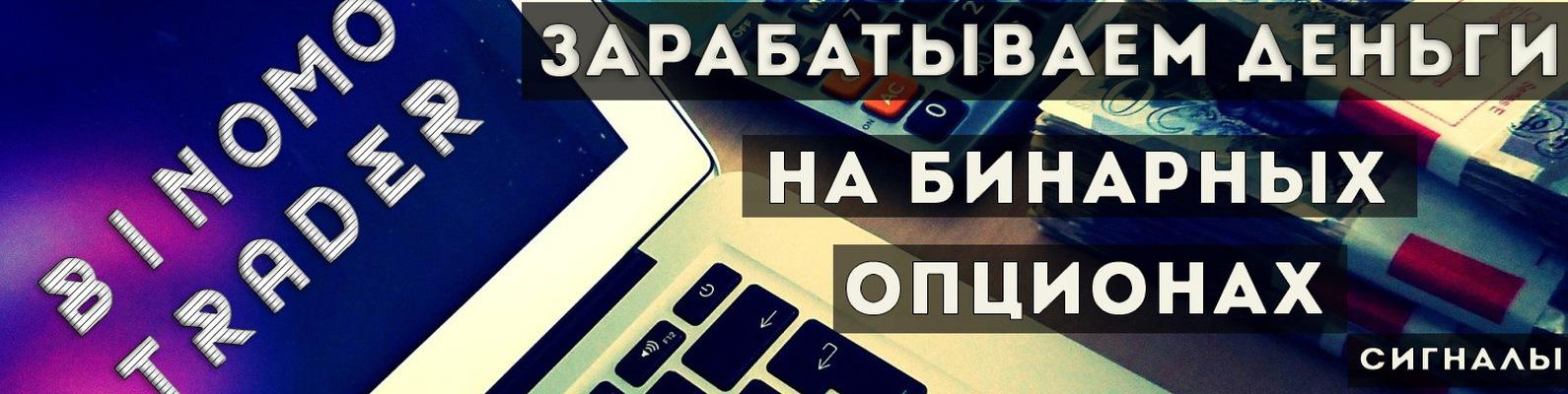 Заработок на бинарных опционах online заработок
