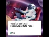 Что ждет нас в 2018 году: события и премьеры