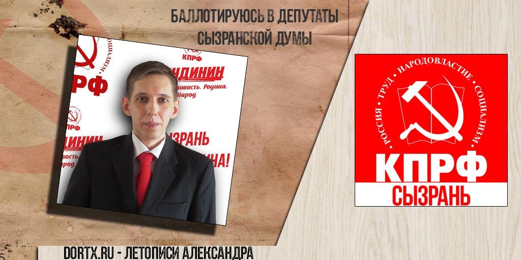Выборы 2018 Сызрань