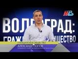 ИМИДЖ ВОЛГОГРАДА - Александр Попов - руководитель сообщества предпринимателей