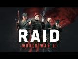 RAID: World War II. Blacklight: Retribution