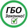 Регистрация ГБО, фаркопов, замены ДВС Курган