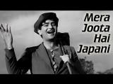 Господин 420 Shree 420 (русс. суб) - Mera Joota Hai Japani (Радж Капур)