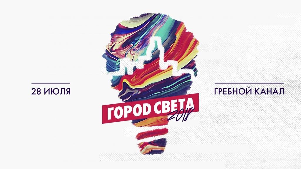 Программа Дня города «Берестье – 2018»: 28-29 июля