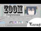Уроки по созданию AMV - Zoom Переходы