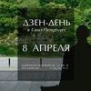 Дзадзен в Санкт-Петербурге