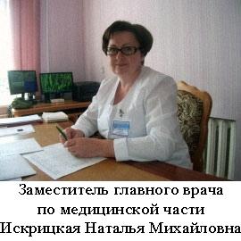 Iskrickaya Nataliya_mihailovna_1