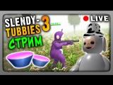 Стрим ? Slendytubbies 3 Multiplayer ▶ НЕ ТРОГАЙ МОИ КУСТАРДЫ!