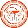 УЗ «Брестский областной онкологический диспансер