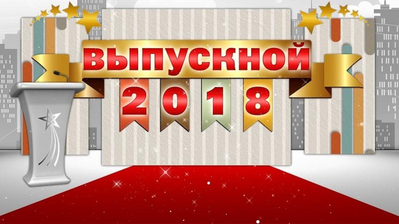Nowicki Выпускной 2018 Солигорск