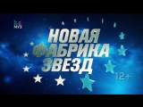 Отчетный концерт Новой Фабрики Звезд 2017 Сезон 1 Выпуск 1. Часть 2