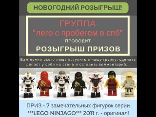 Розыгрыш 7 раритетных фигурок Lego Ninjago