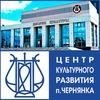 """МБУК """"ЦКР п.Чернянка"""""""