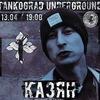 КАЗЯН ОУ74 «ПОСЛЕОБЕДЕННЫЕ СНЫ» 13.04. ПИТЕР