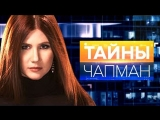 Тайны Чапман - Проклятье Мойдодыра / 27.02.2018