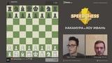 Speed Chess 2018 СЕГОДНЯ НОЧЬЮ 27.07 в 300 МСК! Хикару Накамура против Хоу Ифань!