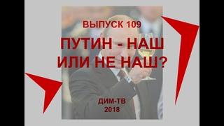 109. ПУТИН НАШ ИЛИ НЕ ОЧЕНЬ? Россия. Прошу всех оказать содействие в проведении референдума.