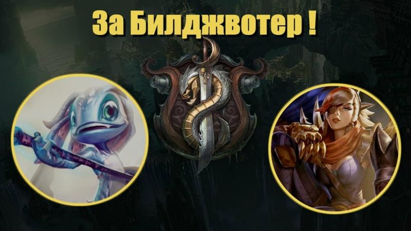 За Билджвотер! QUINN FIZZ MAINS - League of Legends