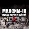 МИЛСИМ -18: Между миром и войной